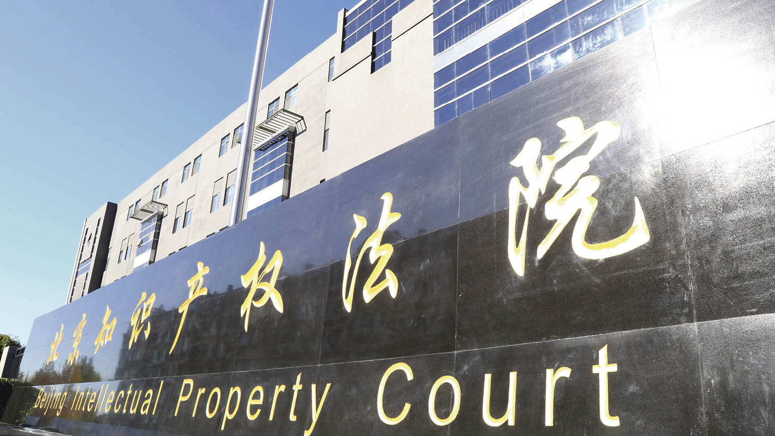 China's first intellectual property court